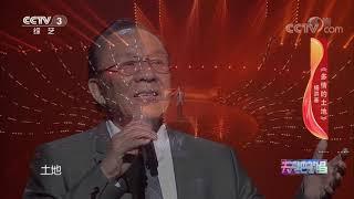 《天天把歌唱》 20200624| CCTV综艺