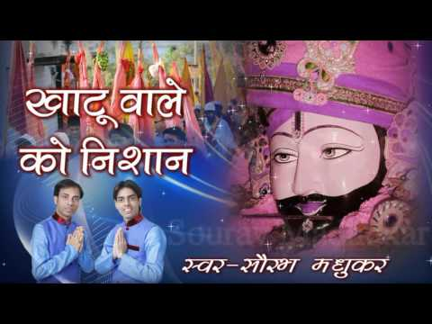 Khatu Wale Shyam Ko Nishan // Khatu Shyam Bhajan 2016 // Saurav Madhukar// Shyam Baba Dhamal Bhajan