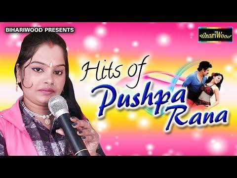 SUPERHIT LOKGEET PUSHPA RANA 2017 - Naas Dahile Jija Ji - Video Jukebox - Bhojpuri New Song