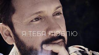 Стас Михайлов - Ты моя девчонка