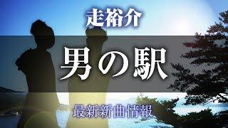 走裕介 - 男の駅/なみだの宿