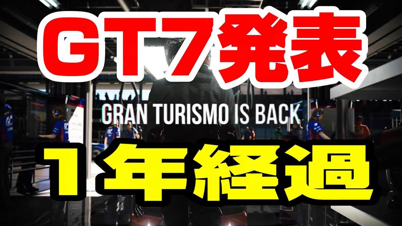 グランツーリスモ7公式発表から1年!私の人生はGT7と共に歩むことになりそうです【GT7】【GRANTURISMO7】