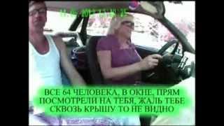 инструктор по вождению - стальные нервы