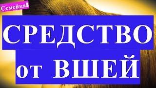видео Как избавиться от гнид на длинных волосах: препараты и народные средства от вшей