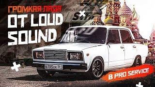 Громкая Жигули LOUD SOUND в Москве! Автозвук в Иваново