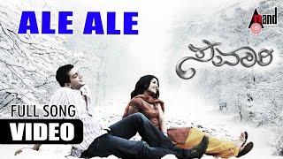 """Savari   """"Ale Ale""""   Feat.Srinagara Kitty , Raghu Mukherjee , Kamalinee Mukherjee   New Kannada"""
