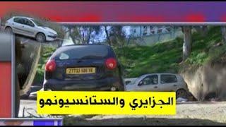 هذا ما يفعله الجزائري عند ركن سيارته في الحي...