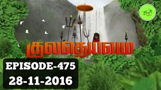 Kuladheivam SUN TV Episode - 475(28-11-16)