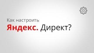 Как настроить Яндекс Директ. Открытый урок Евгения Новикова по Yandex Direct