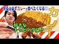 美 少年【カレーのトッピング選手権】アイスにカレーが美味い??