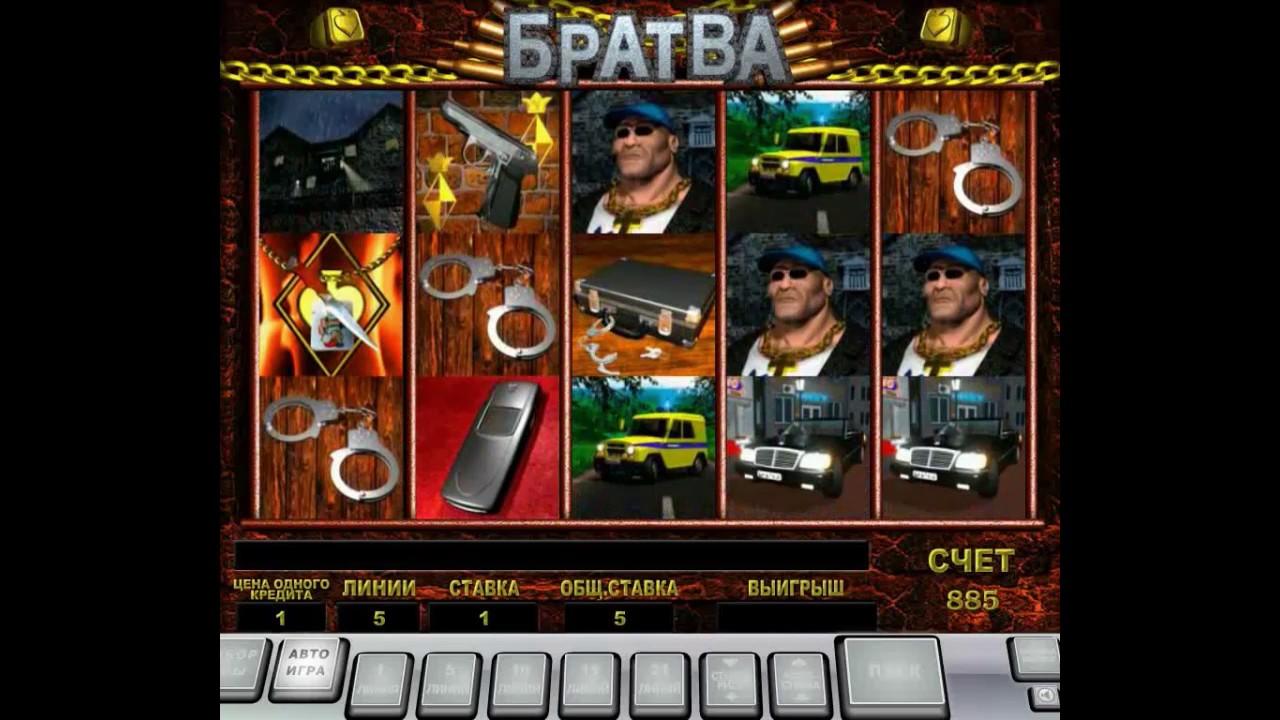 Автоматы играть бесплатно и без регистрации братва