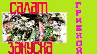 Салат-закуска грибной
