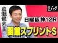 【競馬ブック】広瀬健太TMの推奨馬(函館スプリントS・阪神12R 2018年6月17日)