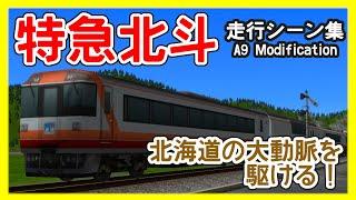 特急『北斗』183系 函館~札幌の大動脈を走る特急列車【A列車で行こう9で作る日本の鉄道】