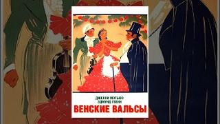 Венские вальсы (1934) фильм