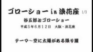 谷五郎とゴローショー 浪花座ライブ 平成5年6月12日大阪・浪花座 日...