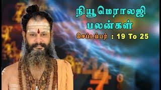Weekly Numerology Palan  நியூமெராலஜி  Shivyogi Om Kameswaraa 8825596557