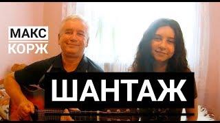 Шантаж - Макс Корж   ( cover на гитаре Tanya Quant)