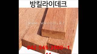 대전목재 영진목재의 데크재에 대한 모든것!