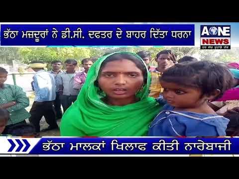 Aone Punjabi News | Bathinda | ਭੱਠਾ ਮਜ਼ਦੂਰਾਂ ਨੇ DC Office ਦੇ ਬਾਹਰ ਦਿੱਤਾ ਧਰਨਾ
