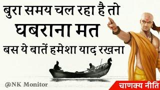 बुरा समय चल रहा है तो घबराना मत | Chanakya Niti | Chanakya Neeti Full in Hindi