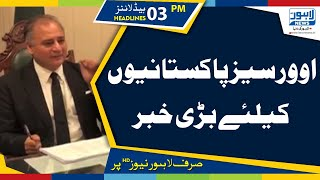 Good News for Overseas Pakistani's|03 PM Headlines|21 September 2019 |Lahore News
