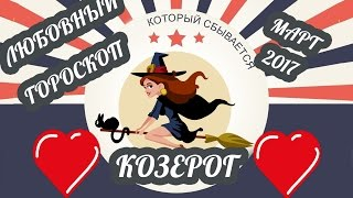 Гороскоп Козерог. Любовный гороскоп на март 2017 года ♑