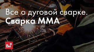 Всё о дуговой сварке. Сварка MMA.