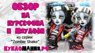 Монстр Хай (Monster High) видео на набор кукол Пурсифона и Мяулоди Зомби Шейк! - Школа Монстров.
