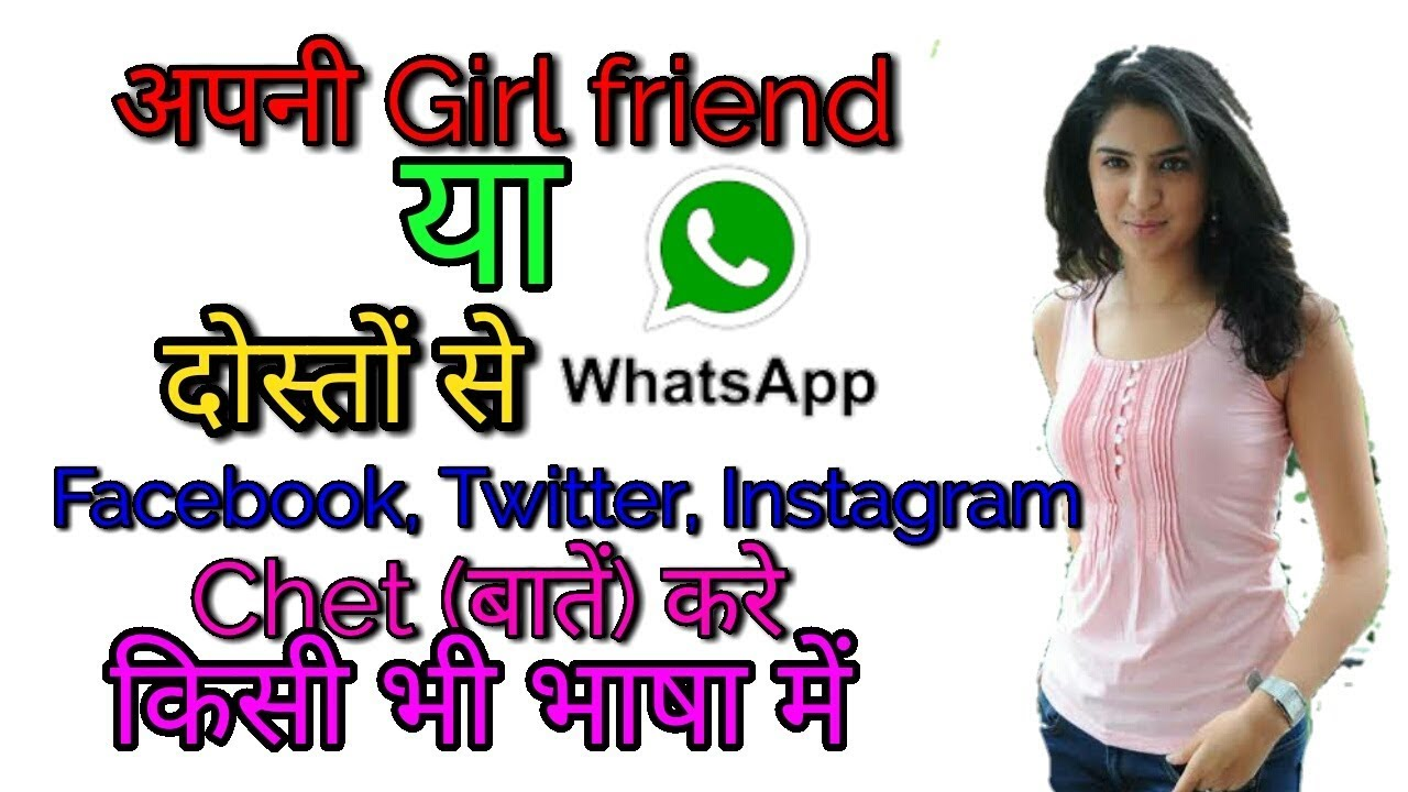 Girl Friend Se English Me Baat Kaise Kare How To Change Any