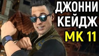 Mortal Kombat 11 - Johnny Cage Reveal Trailer / Мортал Комбат 11 - Джонни Кейдж Трейлер
