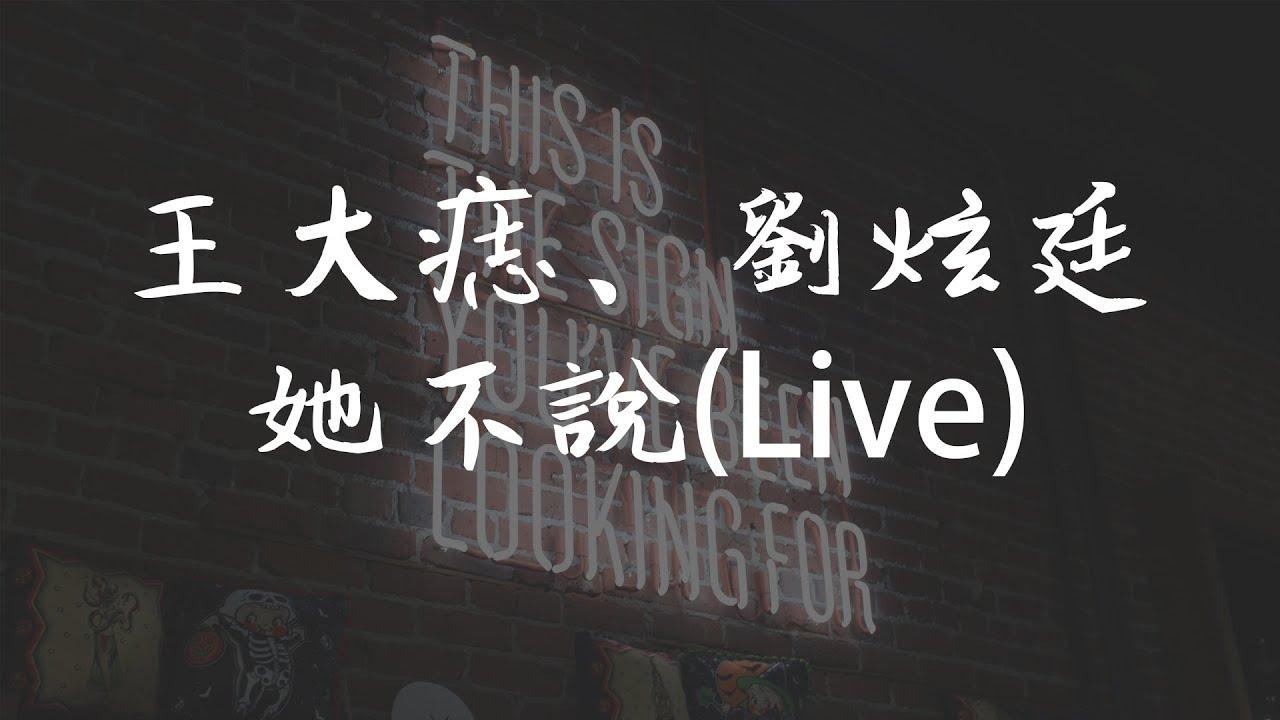 王大痣,劉炫廷 《她不說》 中國新說唱2019【無損音質動態歌詞】 - YouTube