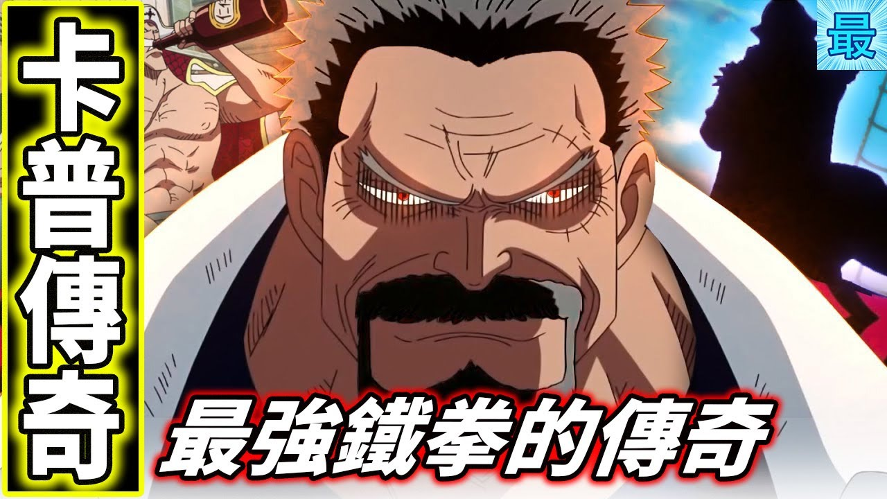 海賊王【卡普傳奇】最強鐵拳的傳奇!無人能破!