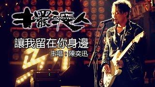 《擺渡人》 主題曲 MV 《讓我留在你身邊》 : 主唱 - 陳奕迅 Eason Chan (In Cinemas 23 December)