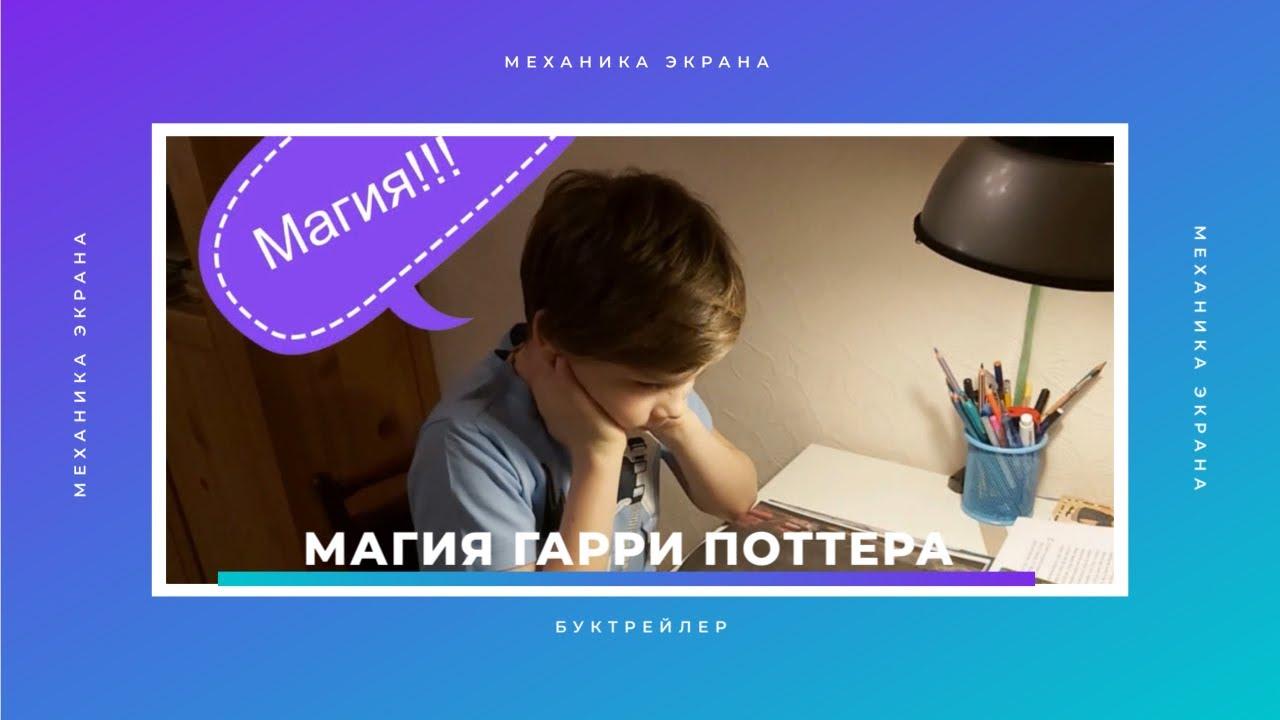 """Буктрейлер """"Магия ГАРРИ ПОТТЕРА"""""""