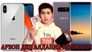 ХЕЧХАМ АЛДАНИБ КОЛМАНГ ОГОХ БУЛИНГ!/ АЙФОН X vs Samsung NOTE 8