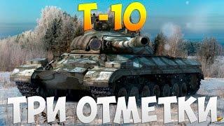 Т-10  - Три Отметки | TheNotShy | Гайд | Мастер | World Of Tanks