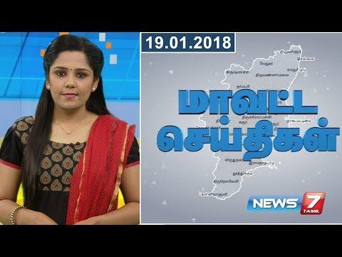 Tamil Nadu District News 01 | 19.01.2018 | News7 Tamil