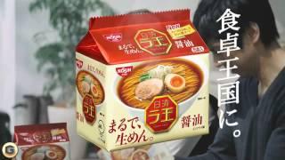 西島秀俊 CM 日清ラ王 「食べたい男①」篇 西島秀俊 CM toto BIG10億円 ...