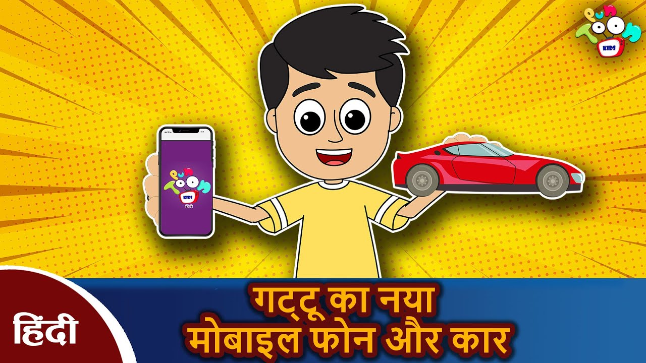 गट्टू का नया मोबाइल फोन और कार - Gattu's New Mobile Phone & Car | हिन्दी कहानियाँ | Hindi Kahaniya