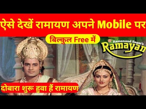 How To Watch Ramayan Live In DD National In Mobile | Ramayan DD National Par Kaise Dekhe