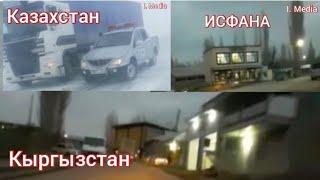 НОВОСТИ Киргизия Баткенской Области Г Исфана