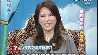 2004.07.30康熙來了完整版(第三季第16集) 揭開神秘的黃鶯鶯