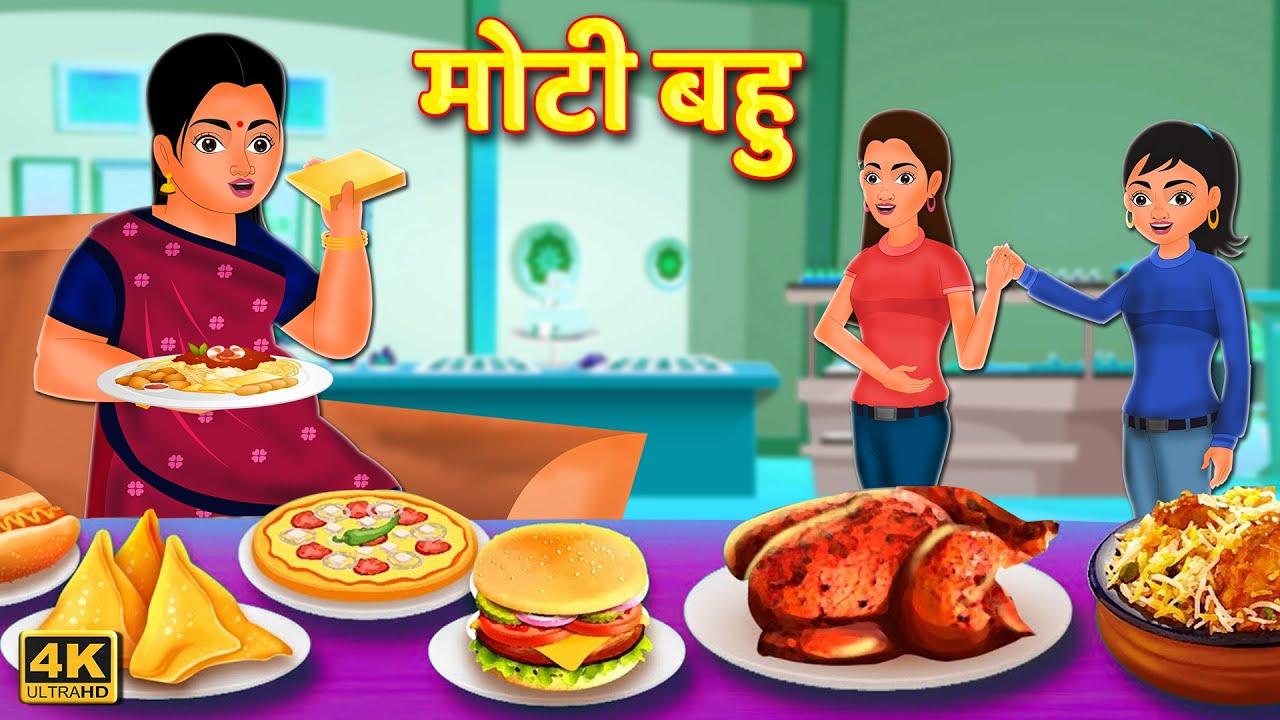 मोटी बहु   खाने वाली बहू   Hindi Kahaniya  Hindi Stories   Saas Bahu Kahaniya   Hindi Comedy Stories