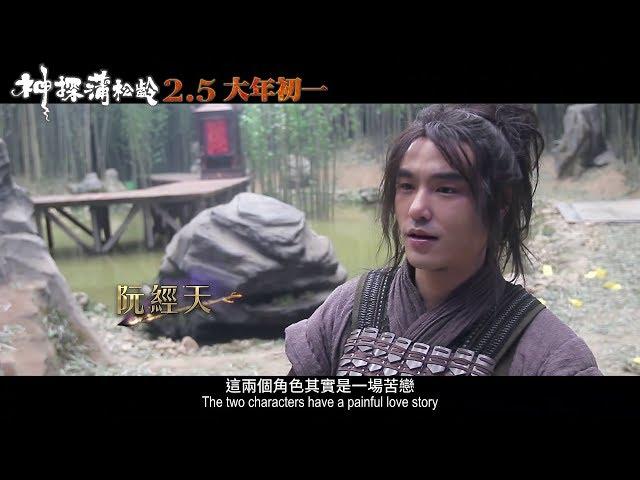 【神探蒲松齡】製作特輯 阮經天「燕赤霞」 2月5日(二)大年初一