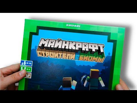 Minecraft: Builders \u0026 Biomes - Что это такое? | Майнкрафт Открытия
