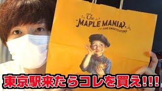 【メープルマニア】初めて東京駅に来たら絶対コレおすすめ!【赤髪のとも】
