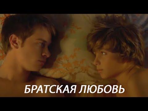 БРАТСКАЯ ЛЮБОВЬ (Brotherly) - ГЕЙ ИНЦЕСТ ЛГБТ КОРОТКОМЕТРАЖКА [РУССКИЙ ПЕРЕВОД/ОЗВУЧКА]
