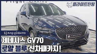 GV70 로얄블루 신차패키지 l GV70가죽코팅 l 헤…
