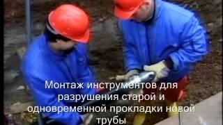 Grundoburst   Video(Технология восстановления трубопроводов. Технология восстановления трубопроводов Grundoburst имеет целый..., 2013-01-24T10:44:48.000Z)